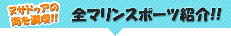 ヌサドゥアの海を満喫!!全マリンスポーツ紹介!!