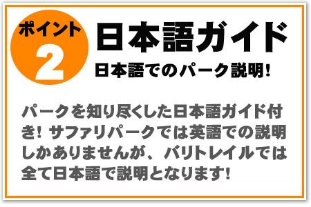パークを知り尽くした日本語ガイド付き!サファリパークでは英語の説明しかありませんが、バリトレイルでは全て日本語での説明となります!