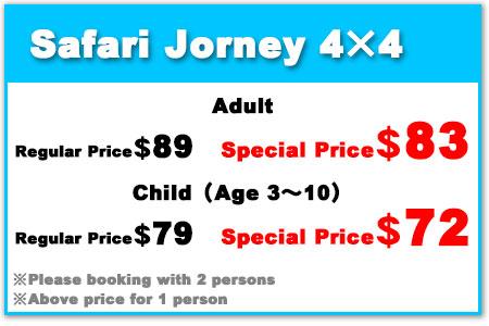 Safari Journey 4×4 Adult $83, Child $72