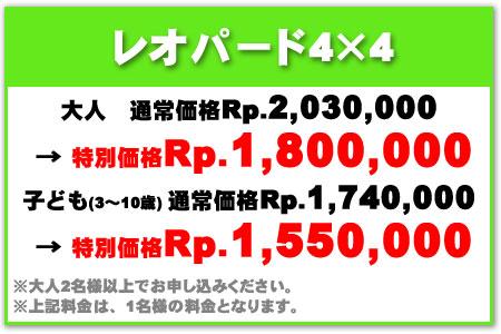 レオパード4×4 大人Rp.1,800,000、子どもRp.1,550,000