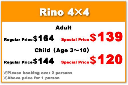 Rino 4×4 Adult$139, Child $120