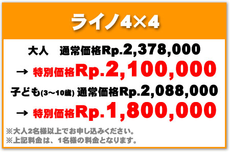 ライノ4×4 大人Rp.2,100,000、子どもRp.1,800,000
