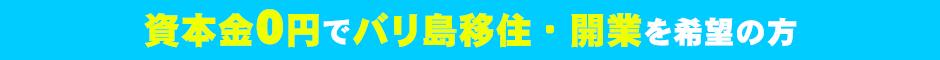 バリ島 資本金0円でバリ島移住・開業を希望の方
