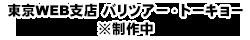 バリ島旅行 東京WEB支店