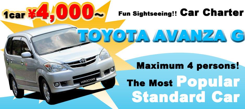 Bali Convenience Sightseeing!Car Charter! Toyota Avanza G 1car\4,000~!Maximum 4 persons! The most popular standard car