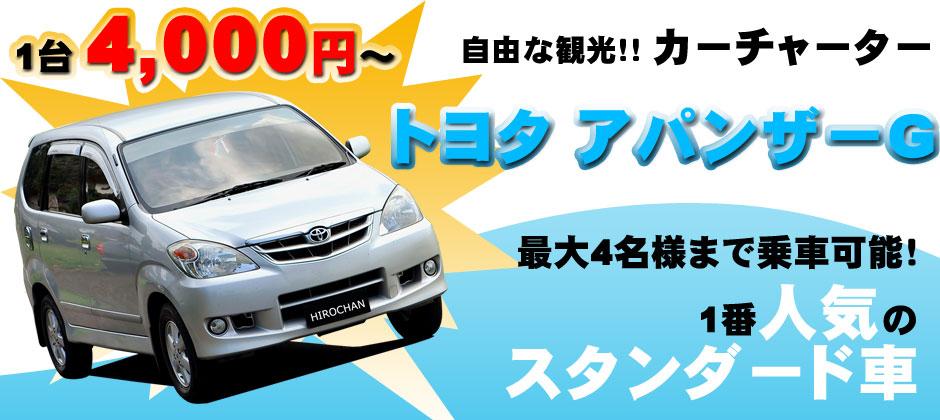 バリ島 自由な観光!カーチャーター!トヨタ アパンザーG 1台4,000円~!最大4名様まで乗車可能!1番人気のスタンダード車