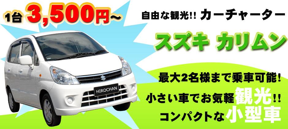 バリ島 自由な観光!カーチャーター!スズキ カリムン 1台3,500円~!最大2名様まで乗車可能!小さい車でお気軽観光できるコンパクトな小型車