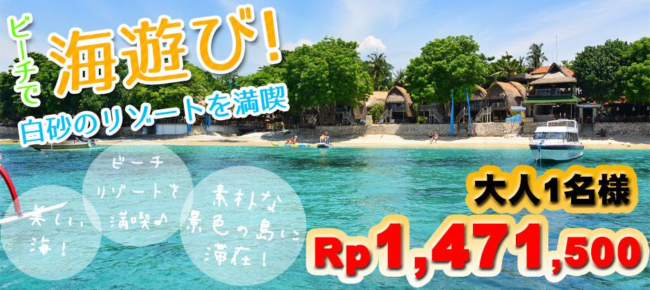 バリ島 バリハイ ビーチクラブクルーズ ビーチで海遊び!白砂のリゾートを満喫!大人1名様Rp.1,376,000