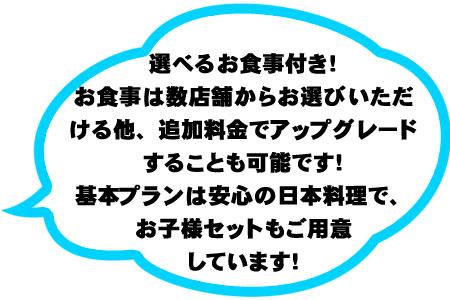選べるお食事付き!お食事は、数店舗からお選びいただける他、追加料金でアップグレードすることも可能です!基本プランは安心の日本食で、お子様セットもご用意しています!
