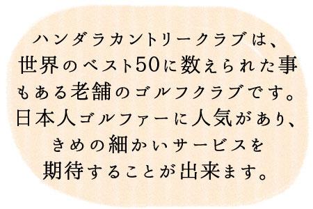 ハンダラカントリークラブは、世界のベスト50に数えられた事もある老舗のゴルフクラブです。日本人ゴルファーに人気があり、きめの細かいサービスを期待することが出来ます。
