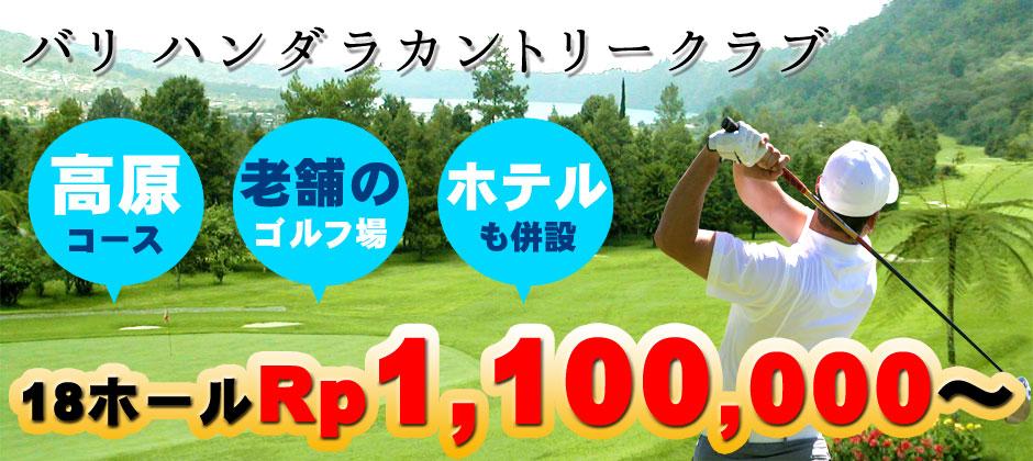 バリ島 バリ ハンダラカントリークラブ!高原コース、老舗のゴルフ場、ホテルも併設、18ホールRp,1,100,000~!