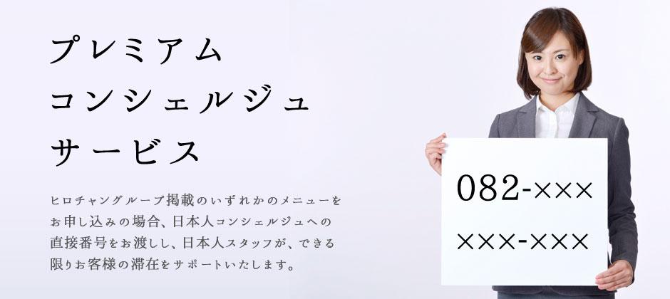 プレミアム コンシェルジュ サービス ヒロチャングループ掲載のいずれかのメニューをお申し込みの場合、日本人コンシェルジュへの直接番号をお渡しし、日本人スタッフが、出来る限りお客様の滞在をサポートいたします。