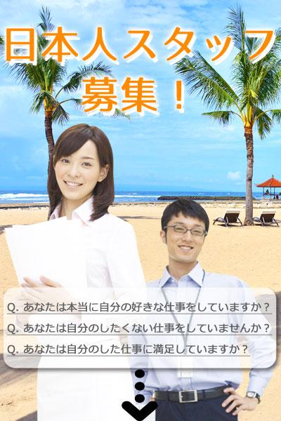 日本人スタッフ募集!Q.あなたは本当に自分の好きな仕事をしていますか?Q.あなたは自分のしたくない仕事をしていませんか?Q.あなたは自分のした仕事に満足していますか?