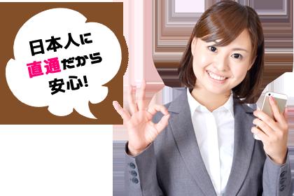日本人直通だから安心!