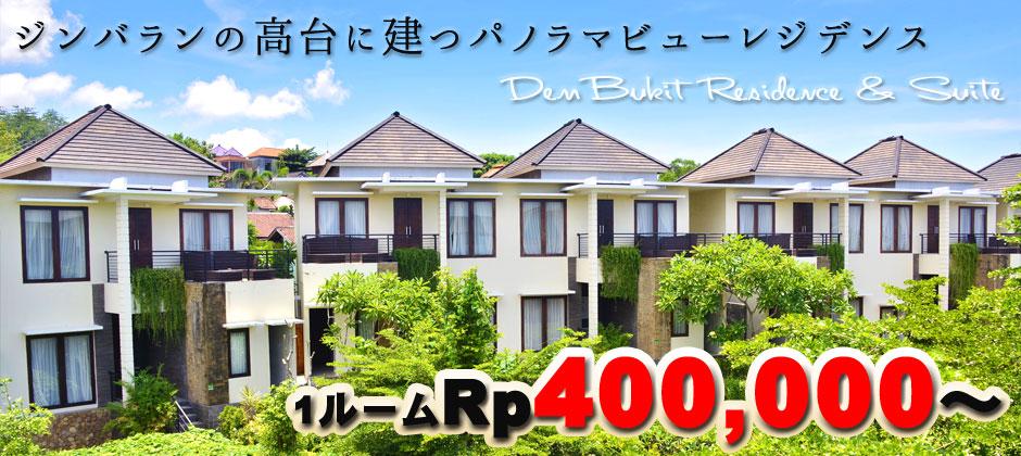 ジンバランの高台に建つパノラマビューレジデンス 1ルームRp400,000~