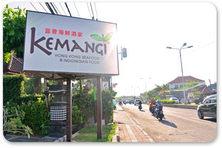 クマンギレストラン