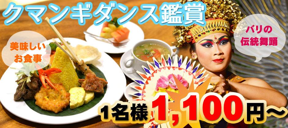 バリ島 クマンギ・ダンス鑑賞 美味しいお食事、バリの伝統舞踊 1名様1,100円~