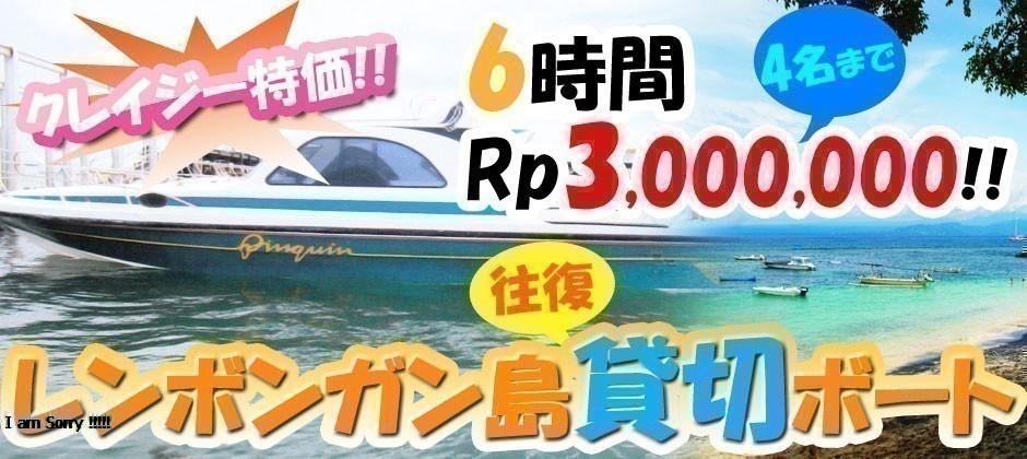 クレイジー特価!!6時間Rp.3,000,000 レンボンガン島往復貸切ボート