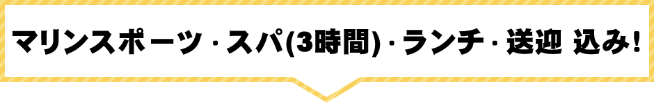 マリンスポーツ・スパ(3時間)・ランチ・送迎 込み!