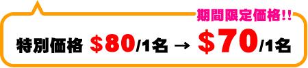 マリンパックA 特別料金$80/1名→期間限定価格!$70/1名