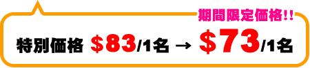 マリンパックB 特別料金$83/1名→期間限定価格!$73/1名