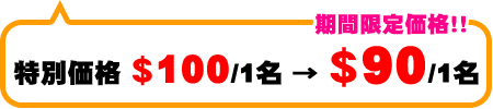 マリンパックD 特別料金$100/1名→期間限定価格!$90/1名