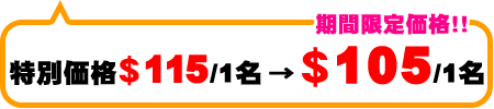 マリンパックE 特別料金$115/1名→期間限定価格!$105/1名