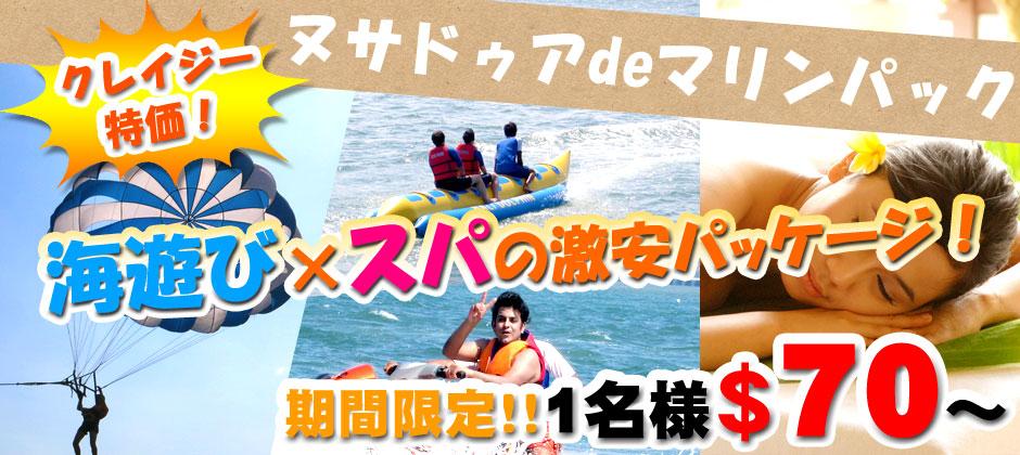 バリ島 クレイジー特価 ヌサドゥア de マリンパック バリドルフィン社!海遊び×スパの激安パッケージ!1名様$70~