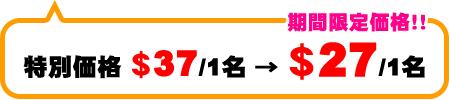 マリン4種パックB 特別料金$37/1名→期間限定価格!$27/1名