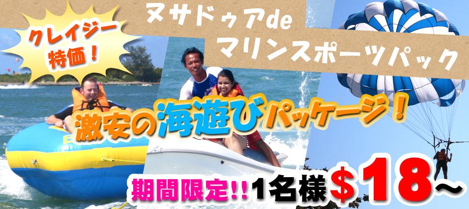 バリ島 クレイジー特価 ヌサドゥア de マリンスポーツパック バリドルフィン社!激安の海遊びパッケージ!1名様$18~