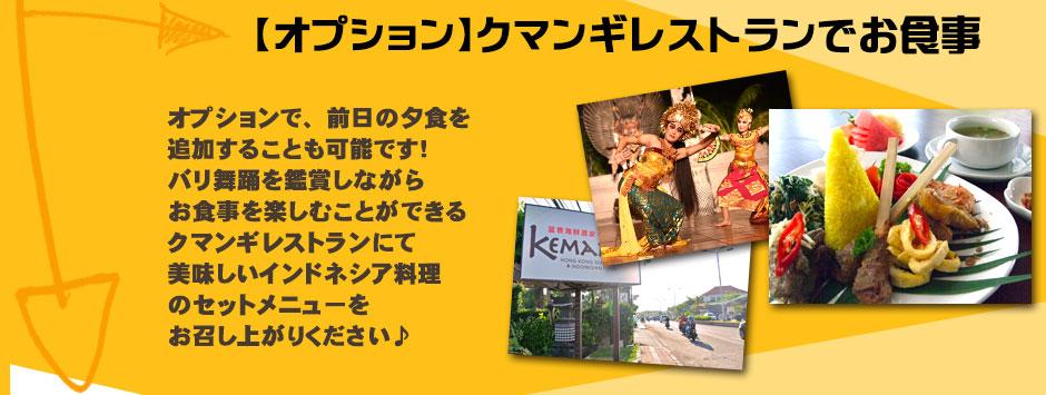 【オプション】クマンギレストランでお食事、オプションで、前日の夕食を追加することも可能です!バリ舞踊を鑑賞しながらお食事を楽しむことが出来るクマンギレストランにて、美味しいインドネシア料理のセットメニューをお召し上がりください♪