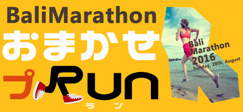 バリマラソンおまかせプRUN Bali Marathon 2016 Sunday, 28th, August