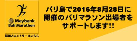 バリ島で2016年28日に開催のバリマラソン出場者をサポートします!! 詳細とエントリーはこちら