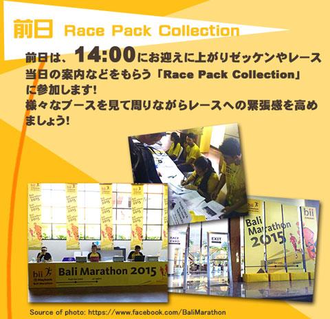 前日 Race Pack Collection、前日は、14:00にお迎えに上がり、ゼッケンやレース当日の案内などをもらう「Race Pack Collection」に参加します!様々なブースを見て周りながら、レースへの緊張感を高めましょう!日本語ガイド付きのお車で会場送迎を行います!