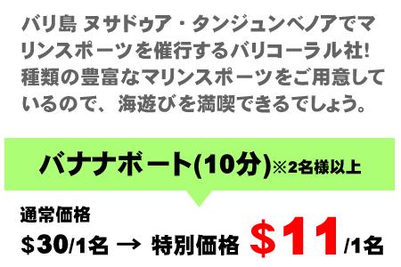 バリ島 ヌサドゥア・タンジュンべノアでマリンスポーツを催行するバリコーラル社!種類の豊富なマリンスポーツを用意しているので、海遊びを満喫できるでしょう。バナナボート(10分)※2名様以上 通常価格$30/1名→特別価格$11/1名