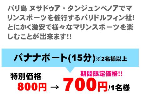バリ島 ヌサドゥア・タンジュンべノアでマリンスポーツを催行するバリドルフィン社!とにかく激安で様々なマリンスポーツを楽しむことが出来ます!!バナナボート(15分)特別価格Rp.90,000/1名→期間限定価格!Rp.80,000/1名