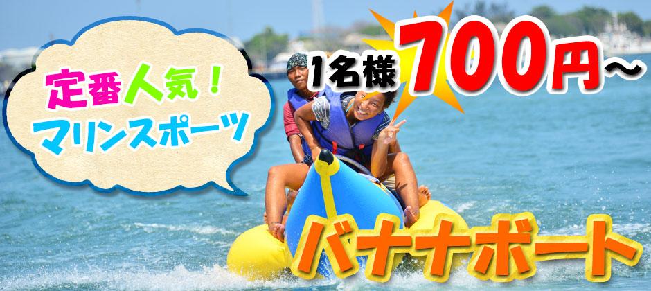 バリ島 マリンスポーツ 定番人気マリンスポーツ!1名Rp.80,000~!バナナボート
