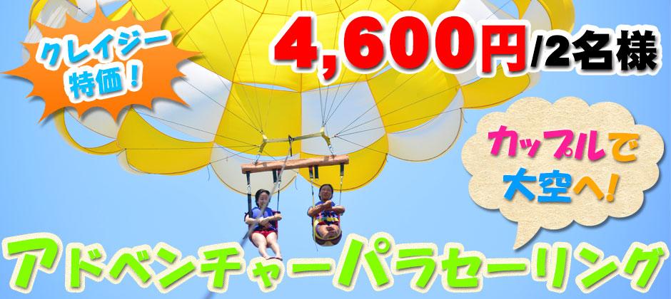 バリ島 マリンスポーツ クレイジー特価!Rp.550,000/2名 カップルで大空へ!アドベンチャーパラセーリング