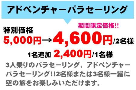 アドベンチャー パラセーリング 特別価格Rp.600,000/2名→期間限定価格!Rp.550,000/2名 3人乗りのパラセーリング、アドベンチャーパラセーリング!!2名様または3名様一緒に空の旅をお楽しみいただけます。