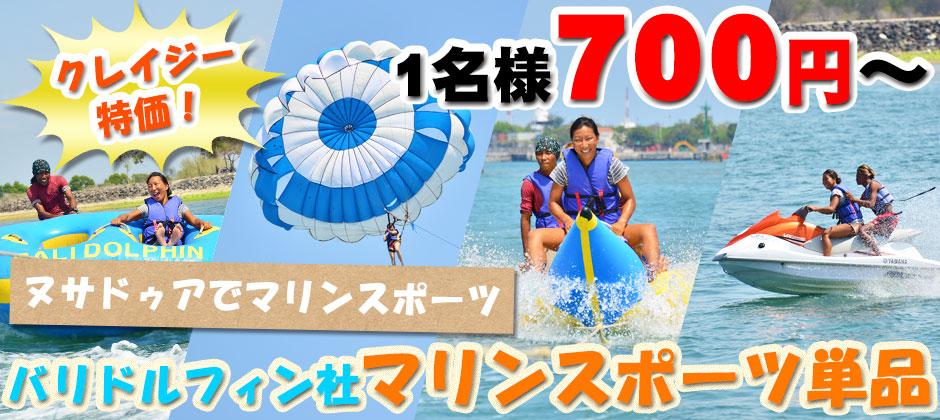 バリ島 マリンスポーツ クレイジー特価!1名Rp.80,000~ ヌサドゥアでマリンスポーツ!バリドルフィン社マリンスポーツ単品