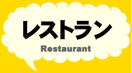 バリ島 レストラン
