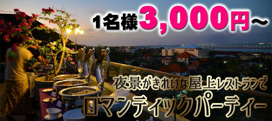バリ島 夜景がきれいな屋上レストランでロマンティックパーティー 1名様3,000円~