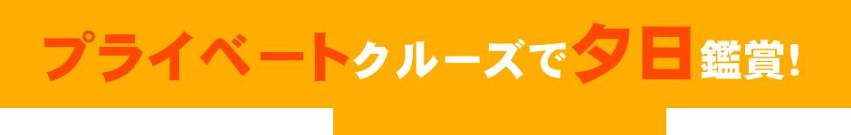 プライベートクルーズで夕日鑑賞!