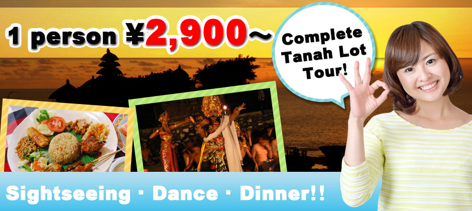 Bali Kecak dance at Tanah Lot Temple + dinner! All include tour 1 person \2,900~!