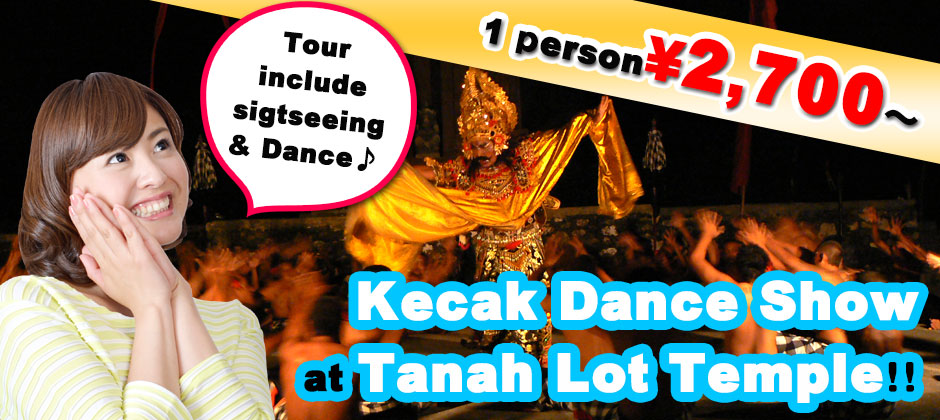 Bali Tanah Lot temple tour & Kecak ance show! 1 person from \2,700~!Kecak dance show at Tanah Lot temple!!
