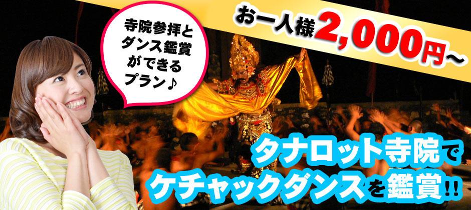 バリ島 タナロット寺院参拝とケチャックダンス鑑賞ができるプラン♪お一人様2,700円~!タナロット寺院でケチャックダンスを鑑賞!!