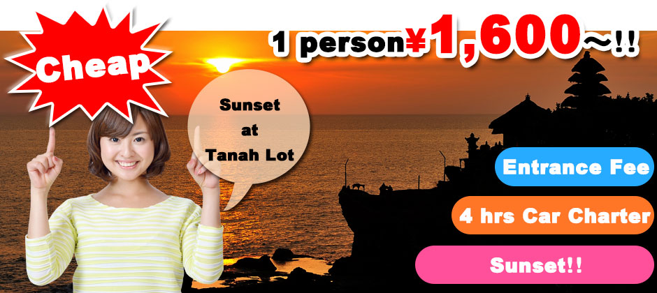Bali Reasonable Tanah Lot Sunset Tour 1 person from \1,600~!!