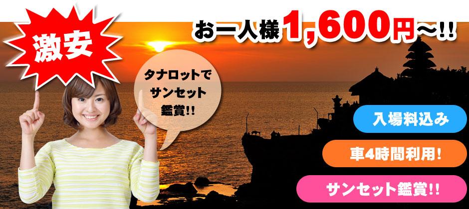 バリ島 激安タナロットでサンセット鑑賞!お一人様1,600円~!!