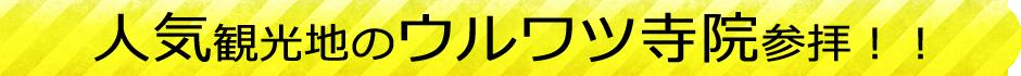 バリ島の人気観光地のウルワツ寺院参拝!!