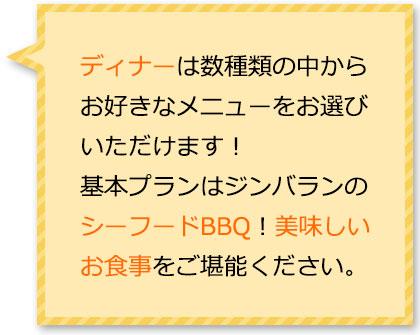 ディナーは数種類の中からお好きなメニューをお選びいただけます!基本プランでも安心の日本料理をご用意!
